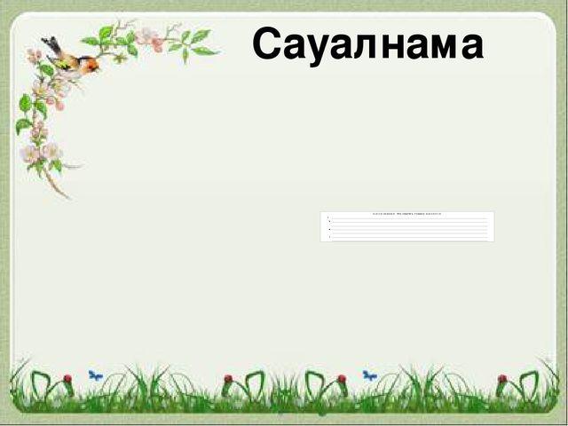 Сауалнама