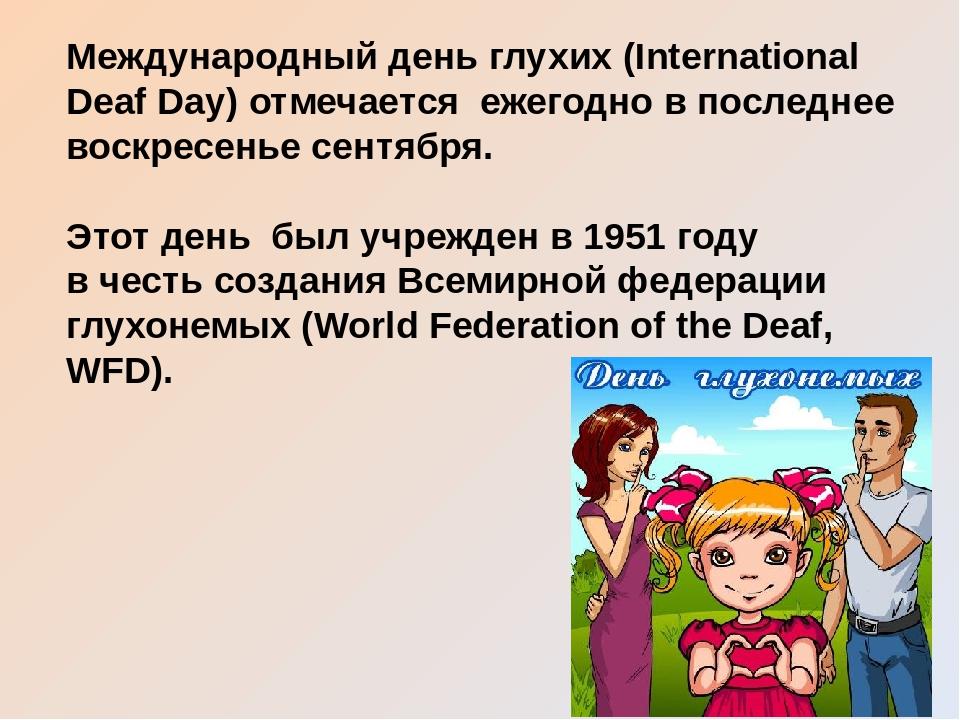 Международный день глухих (International Deaf Day) отмечается ежегодно в посл...