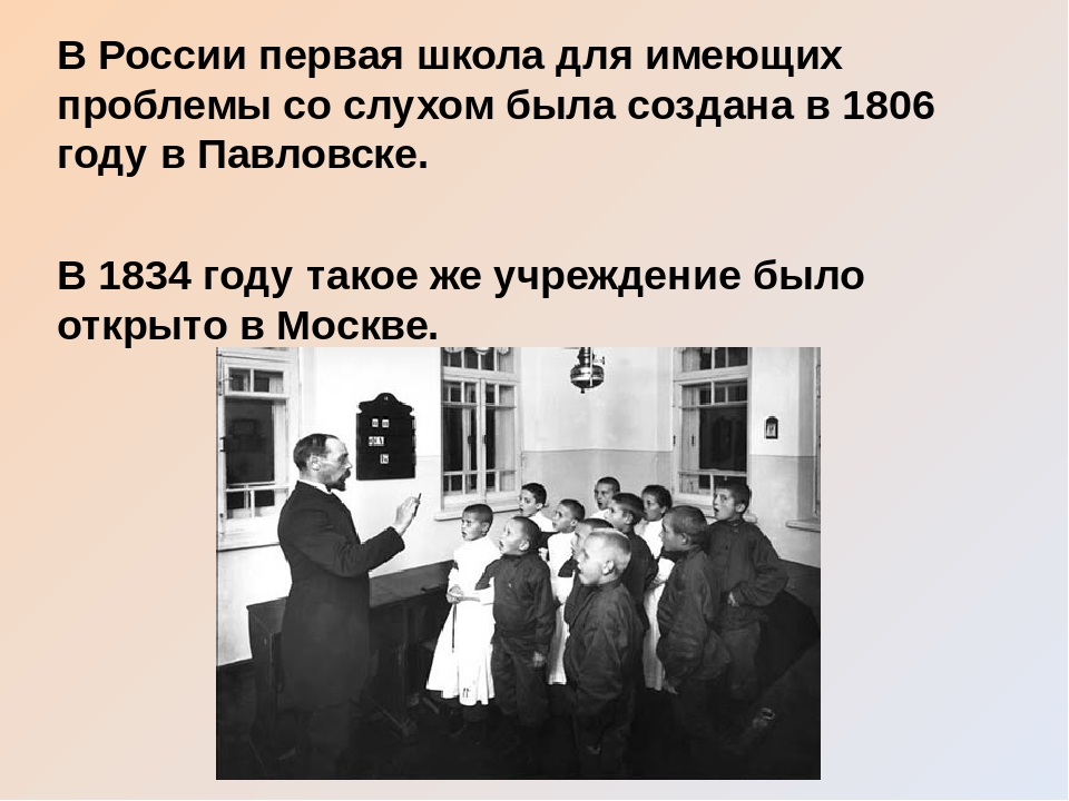 В России первая школа для имеющих проблемы со слухом была создана в 1806 году...