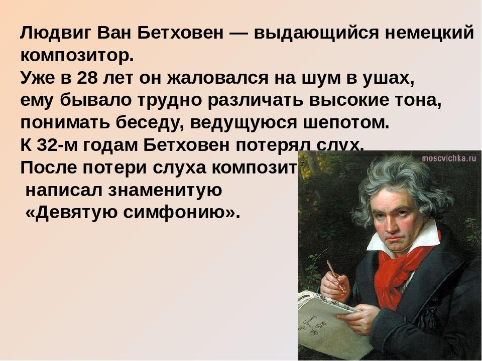 Людвиг Ван Бетховен— выдающийся немецкий композитор. Уже в 28 лет он жаловал...