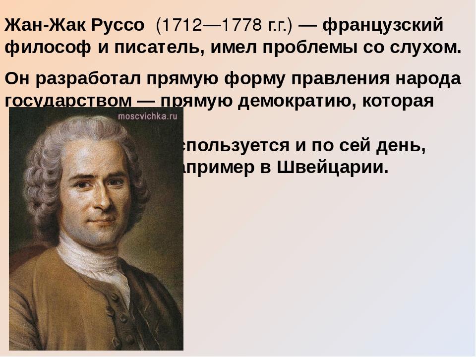 Жан-Жак Руссо (1712—1778 г.г.) — французский философ и писатель, имел пробле...