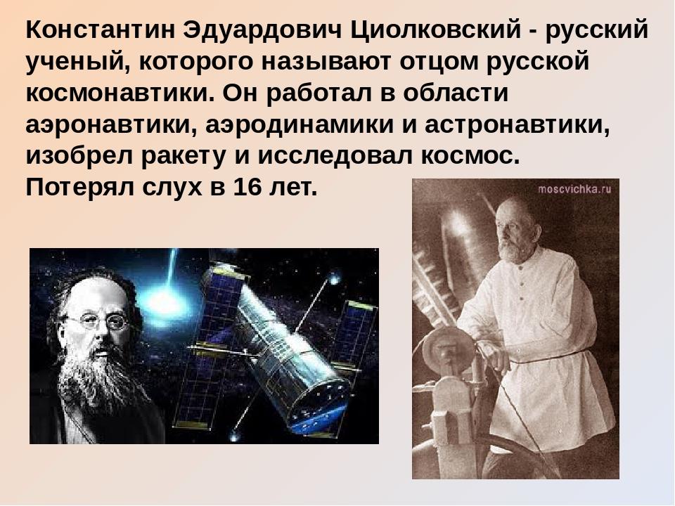 Константин Эдуардович Циолковский- русский ученый, которого называют отцом р...
