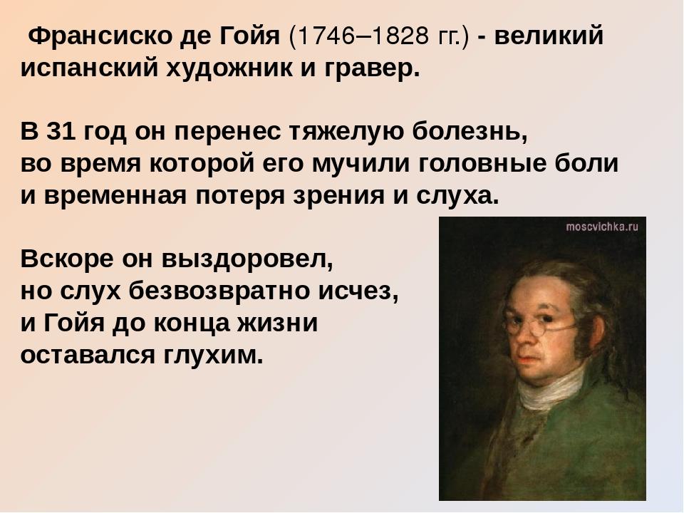 Франсиско де Гойя (1746–1828 гг.) - великий испанский художник и гравер. В 3...