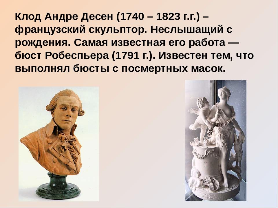 Клод Андре Десен (1740 – 1823 г.г.) – французский скульптор. Неслышащий с рож...