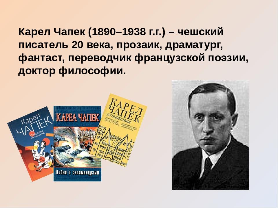 Карел Чапек (1890–1938 г.г.) – чешский писатель 20 века, прозаик, драматург,...