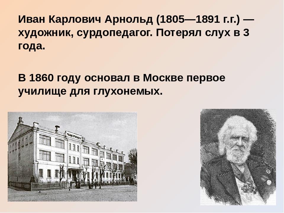Иван Карлович Арнольд (1805—1891 г.г.) — художник, сурдопедагог. Потерял слух...