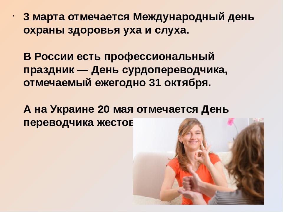 3 марта отмечается Международный день охраны здоровья уха и слуха. В России е...