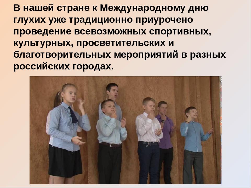 В нашей стране к Международному дню глухих уже традиционно приурочено проведе...
