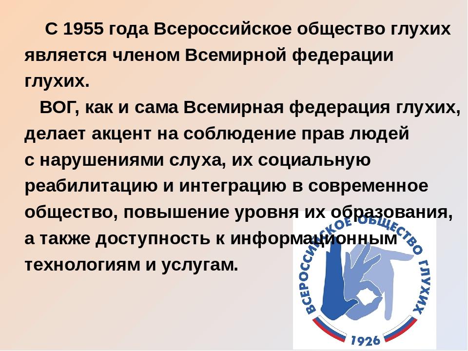 С 1955 года Всероссийское общество глухих является членом Всемирной федераци...
