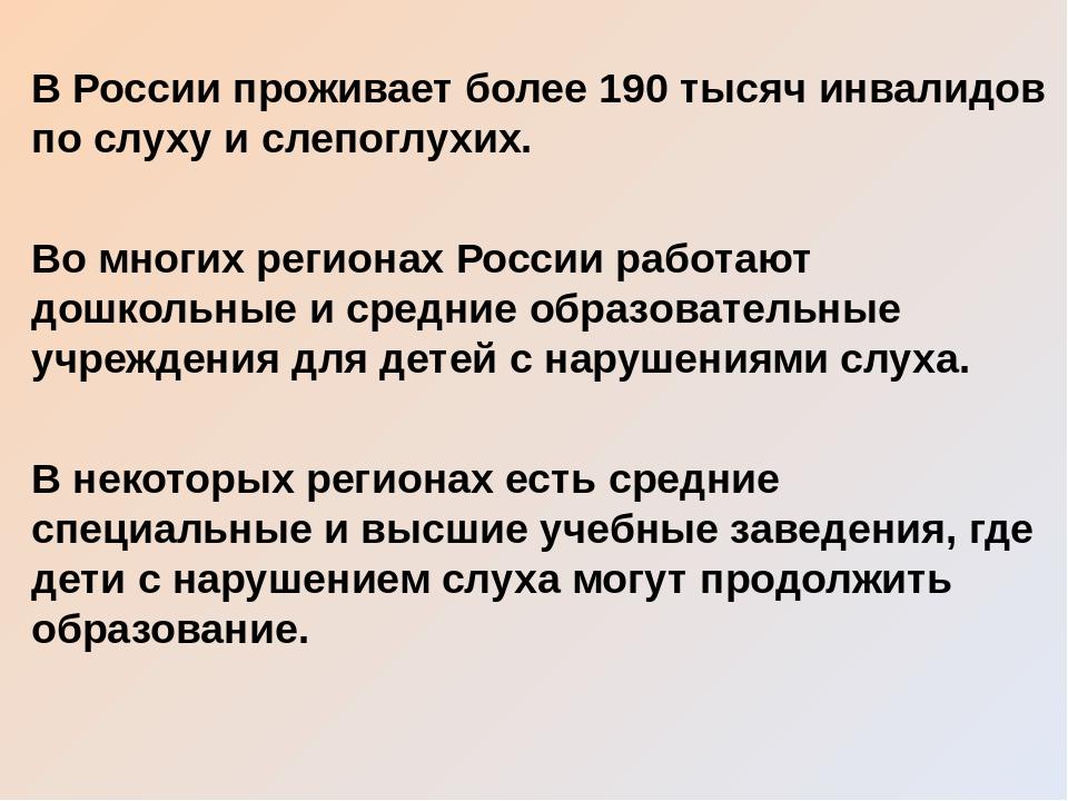 В России проживает более 190 тысяч инвалидов по слуху и слепоглухих. Во многи...