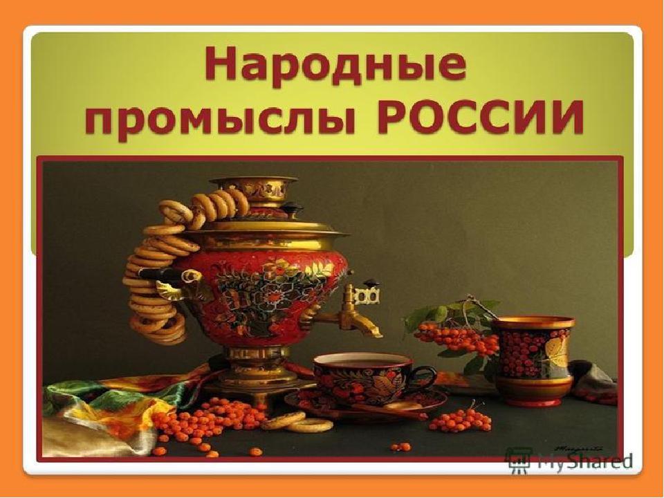 Художественные промыслы россии презентация