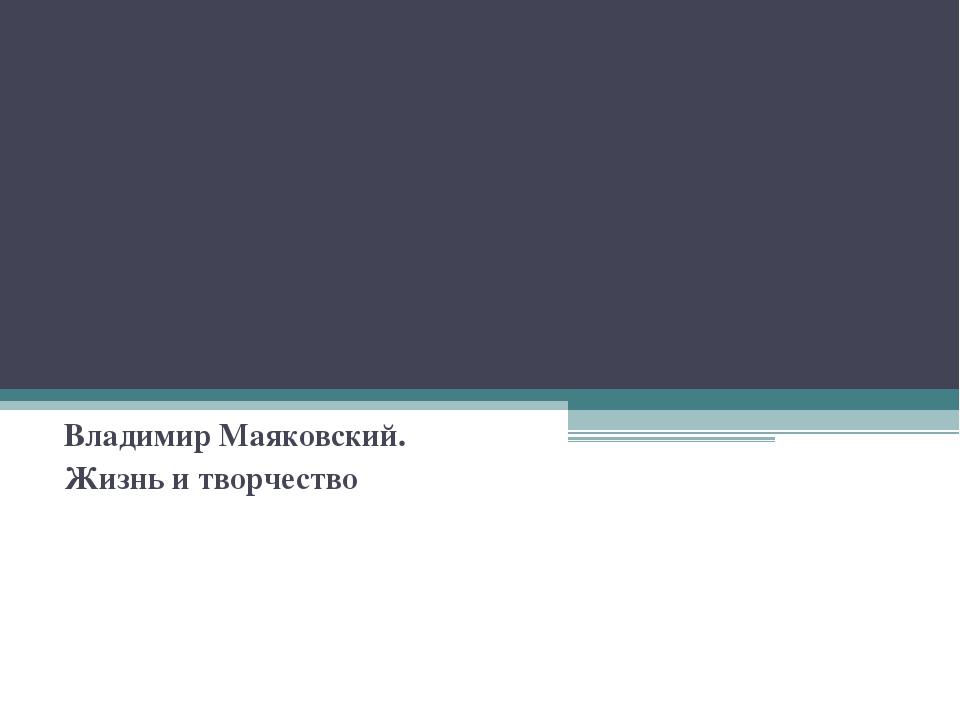 Владимир Маяковский. Жизнь и творчество