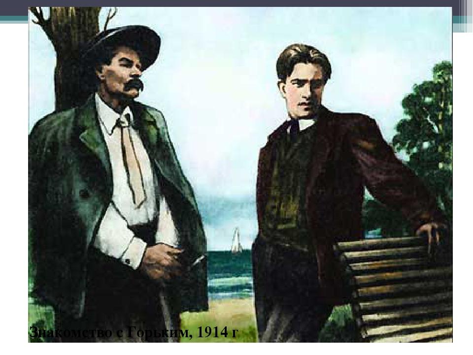 Знакомство с Горьким, 1914 г