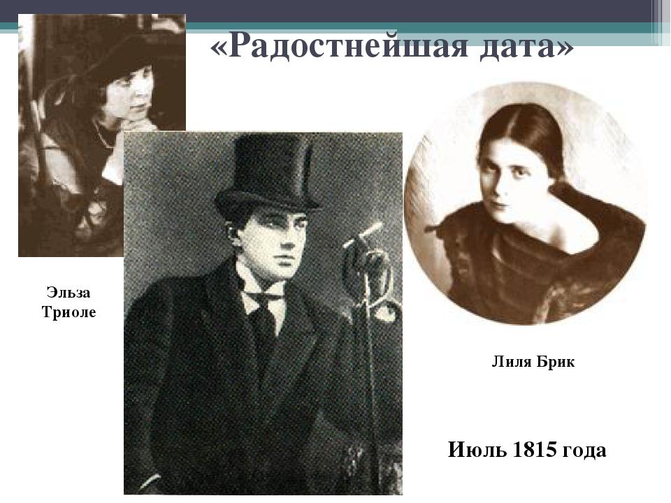 «Радостнейшая дата» Эльза Триоле Лиля Брик Июль 1815 года