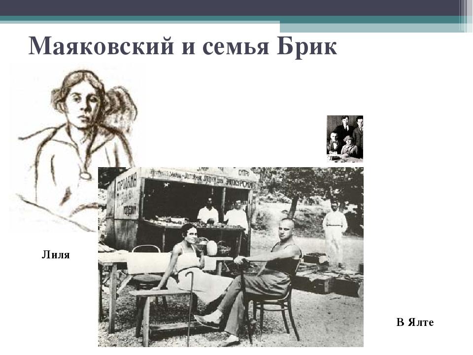 Маяковский и семья Брик Лиля В Ялте