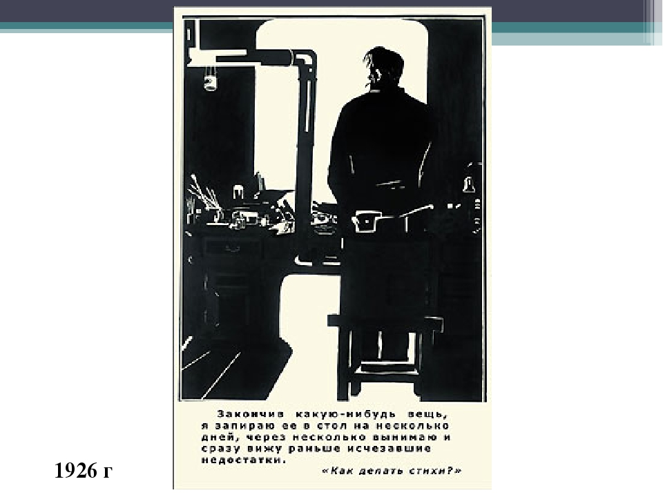1926 г