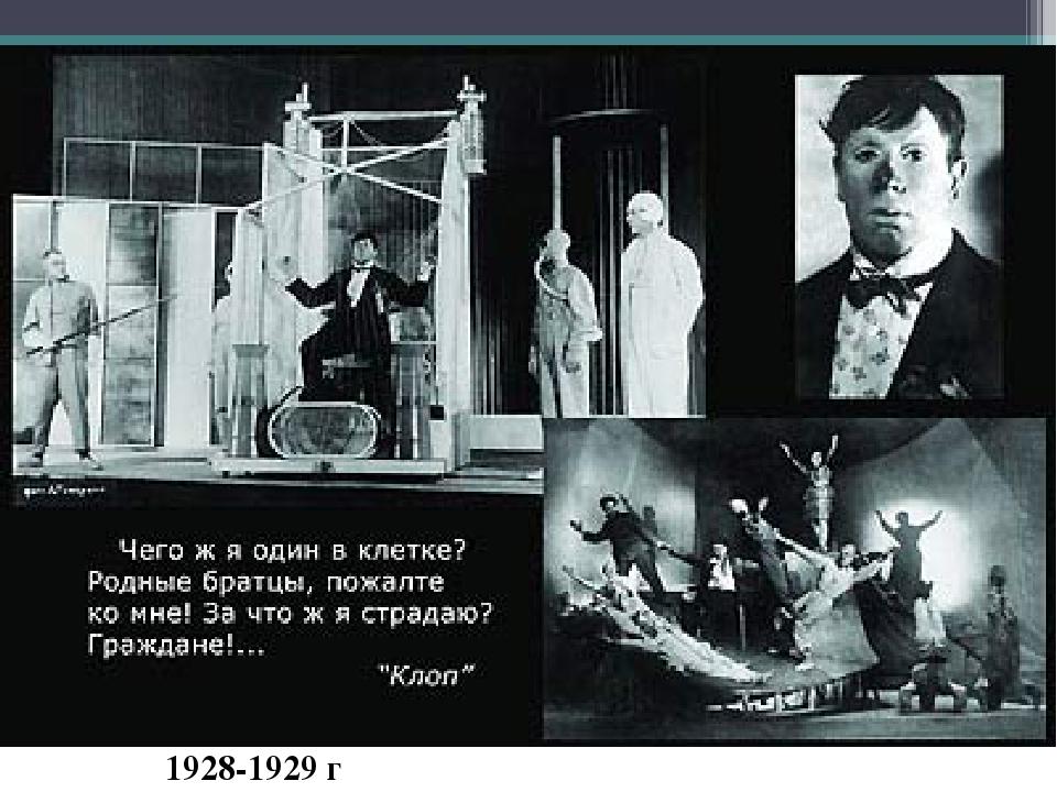 1928-1929 г