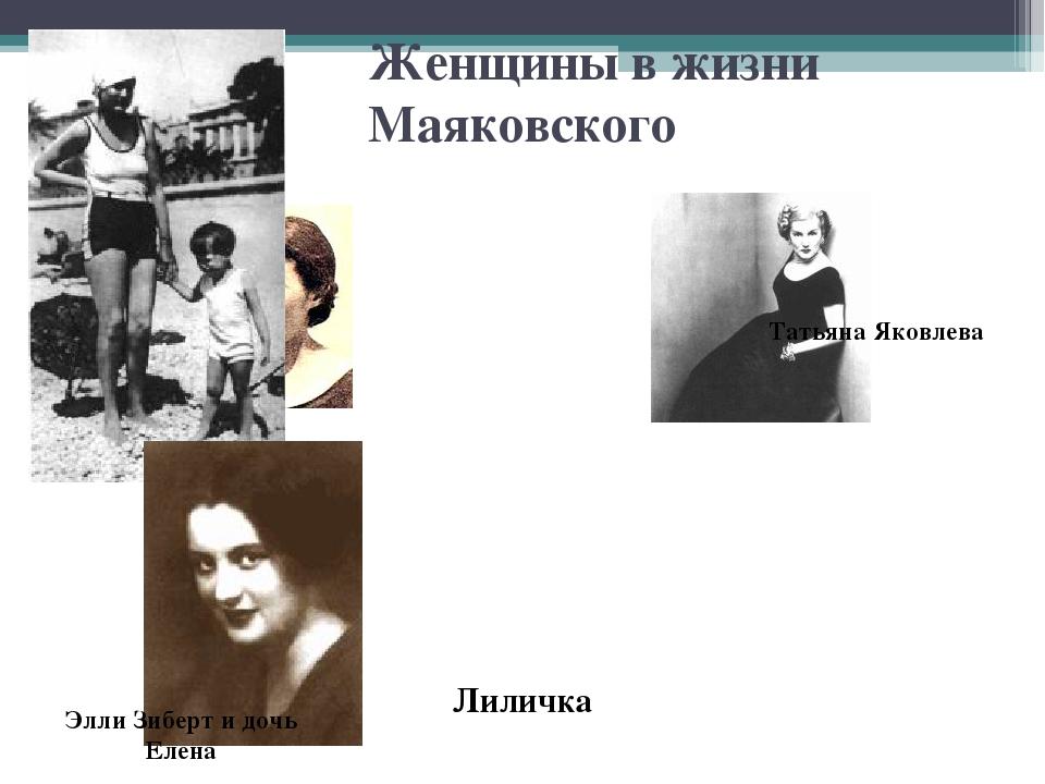 Женщины в жизни Маяковского Элли Зиберт и дочь Елена Татьяна Яковлева Лиличка