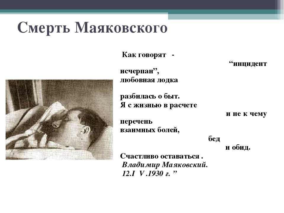 """Смерть Маяковского Как говорят - """"инцидент исчерпан"""", любовная лодка  раз..."""