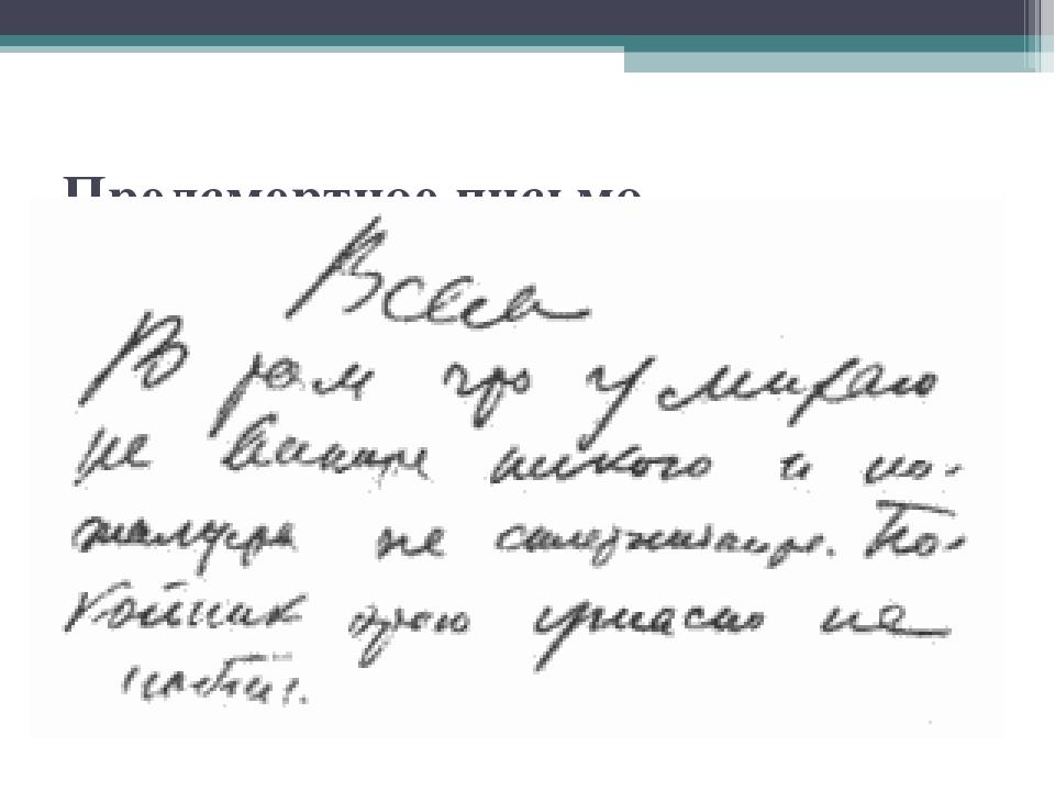 Предсмертное письмо
