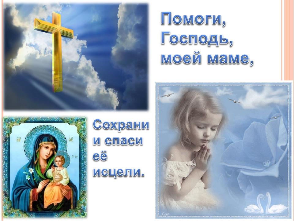 Рисунок, открытка господи помоги выздороветь