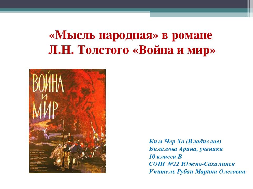 Презентация на тему образ наполеона в романе лнтолстого война и мир - скачать презентации по литературе cлайд 4
