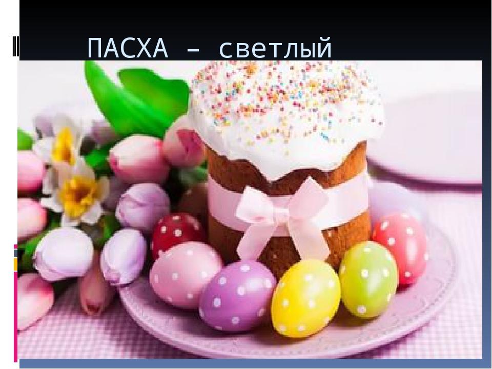 ПАСХА – светлый праздник