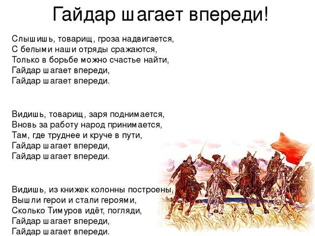 МИНУСОВКА ПЕСНИ ГАЙДАР ШАГАЕТ ВПЕРЕДИ СКАЧАТЬ БЕСПЛАТНО