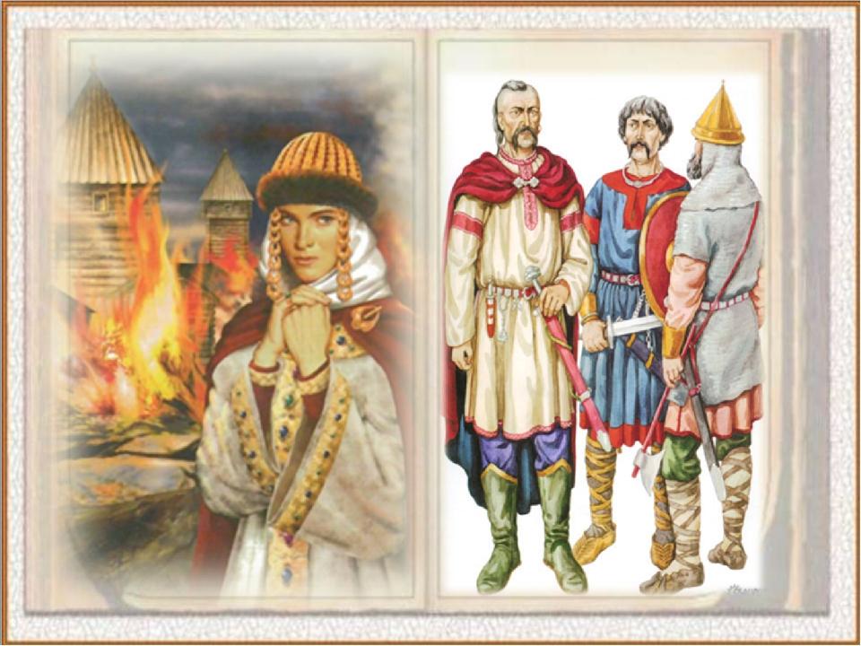 всю историю картинки первые русские князья места происшествия
