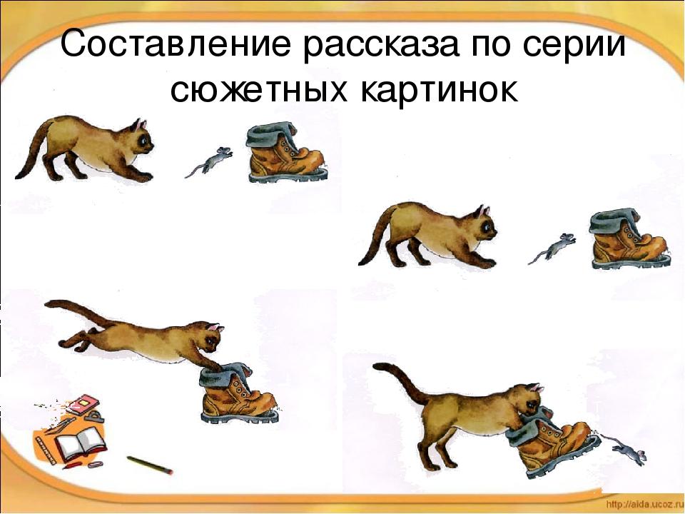 что, составляем рассказ по картинкам кошки акриловые смолы смешать