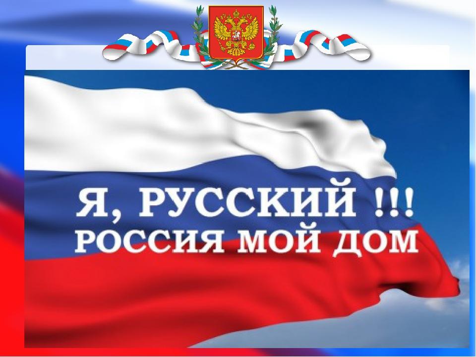 Картинки россия будет русской