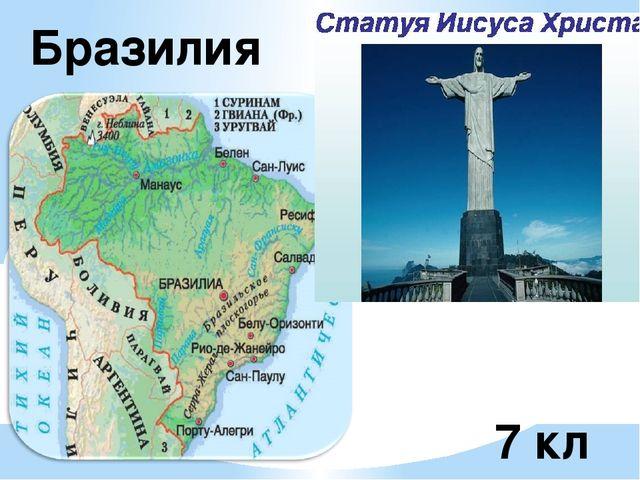 ПРЕЗЕНТАЦИЯ НА ТЕМУ БРАЗИЛИЯ ПО ГЕОГРАФИИ 7 КЛАСС СКАЧАТЬ БЕСПЛАТНО