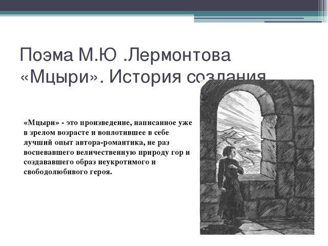 История создания мцыри лермонтова