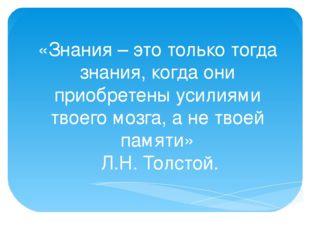 «Знания – это только тогда знания, когда они приобретены усилиями твоего мозг
