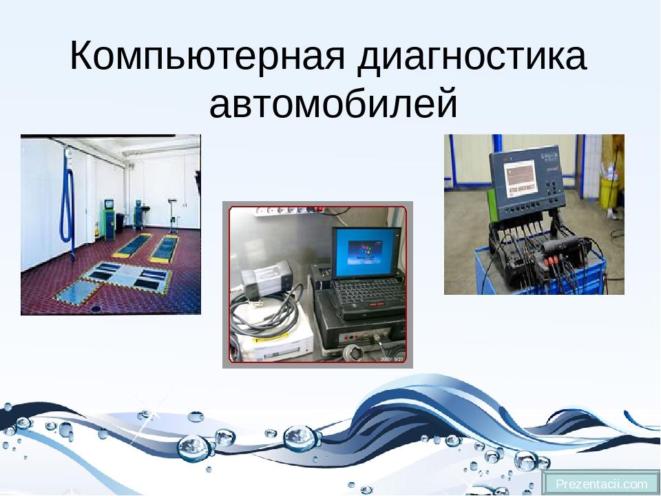 Компьютерная диагностика автомобилей Prezentacii.com