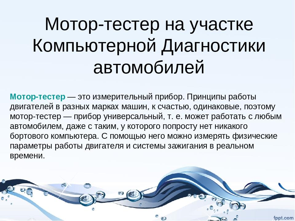 Мотор-тестер на участке Компьютерной Диагностики автомобилей Мотор-тестер— э...
