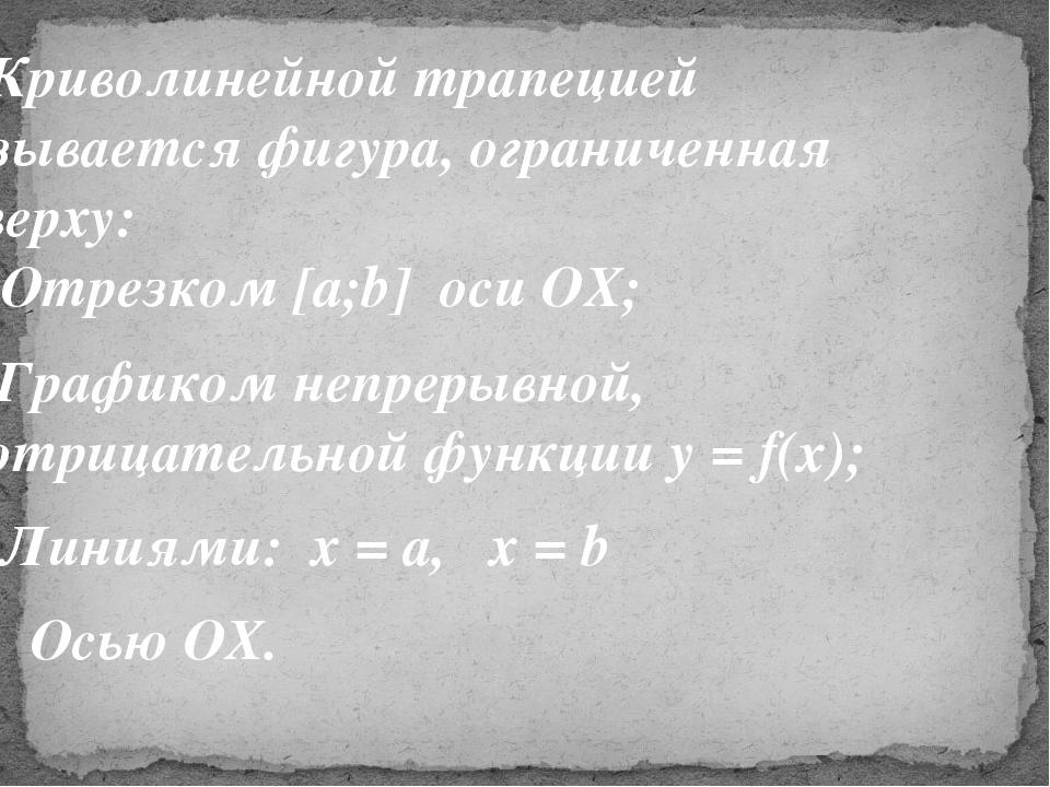 4. Криволинейной трапецией называется фигура, ограниченная сверху: А) Отрезко...