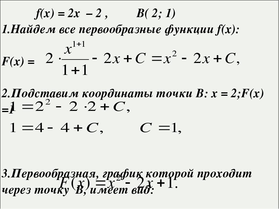 f(x) =2x– 2 ,В(2; 1) 1.Найдем все первообразные функцииf(x): F(x) = 2.Подста...