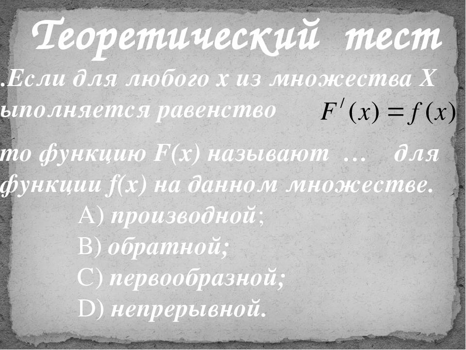 Теоретический тест 1.Если для любого х из множества Х выполняется равенство...