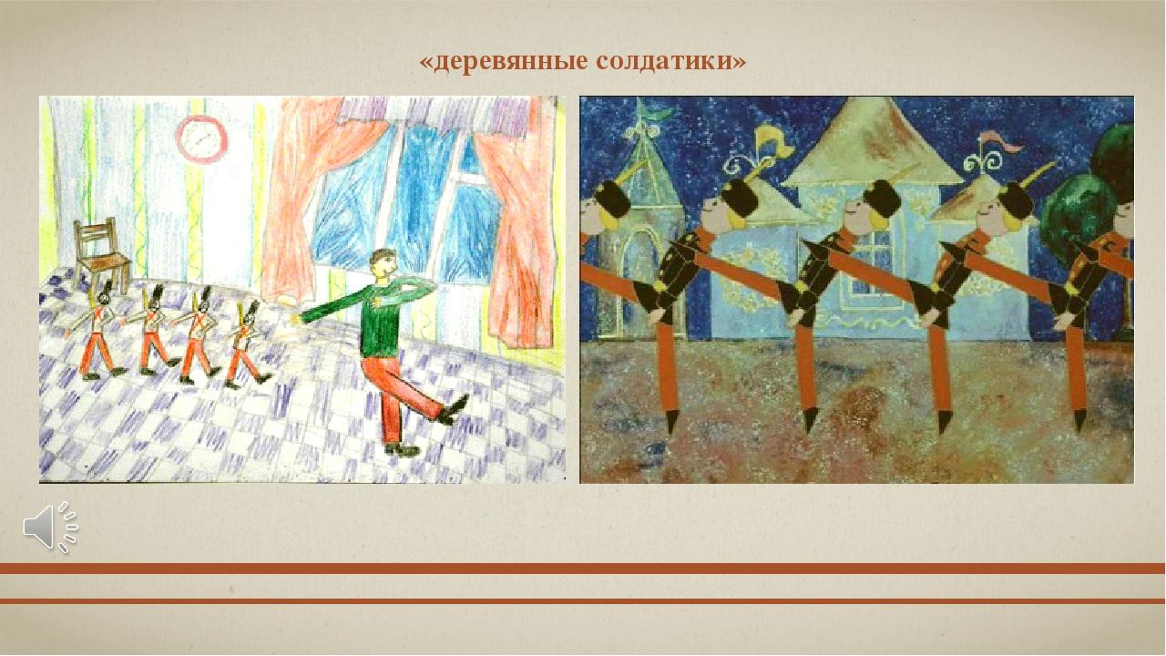 картинки чайковского марш деревянных солдатиков мышцы живота