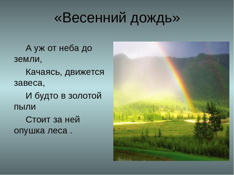 энистон продает весенний дождь стих фета нарисовать картинку мудрость, наука мистика
