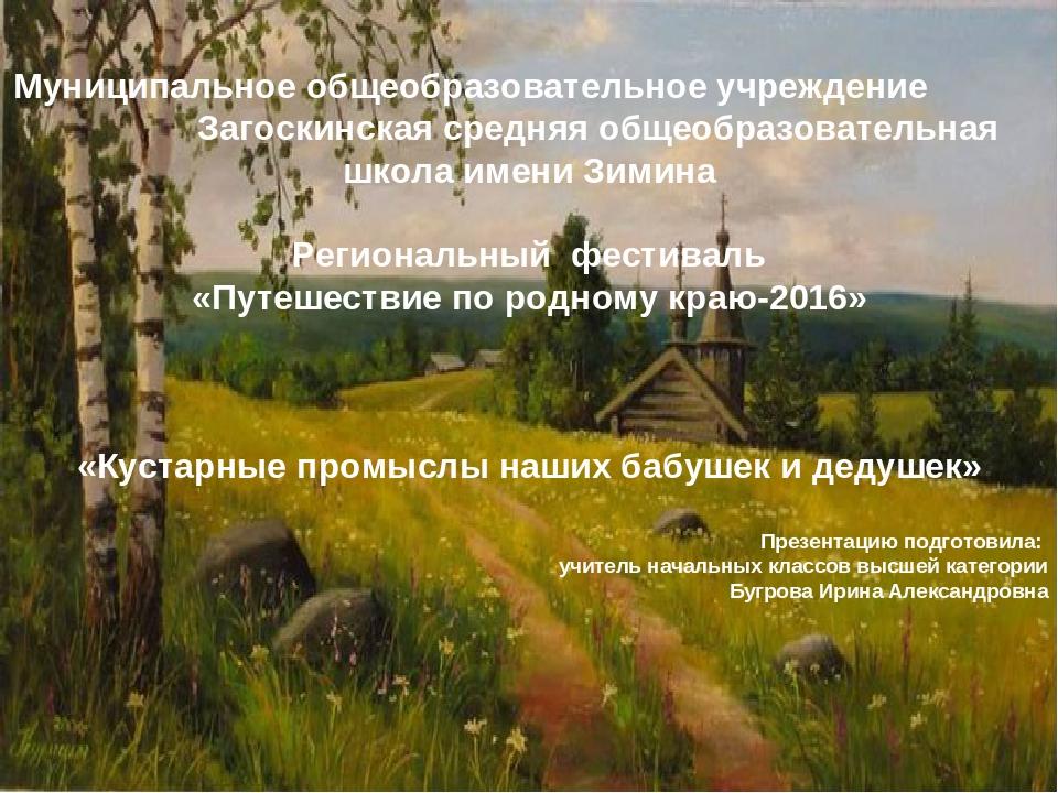 Муниципальное общеобразовательное учреждение Загоскинская средняя общеобразо...