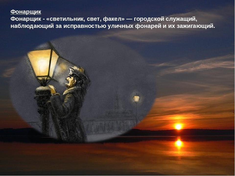 Фонарщик Фонарщик - «светильник, свет, факел» — городской служащий, наблюдающ...