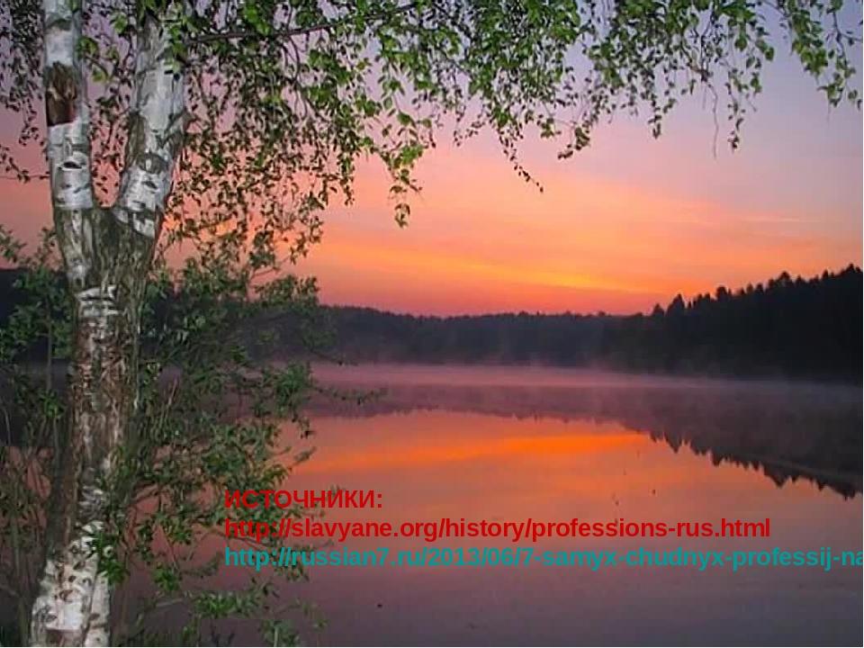 ИСТОЧНИКИ: http://slavyane.org/history/professions-rus.html http://russian7....