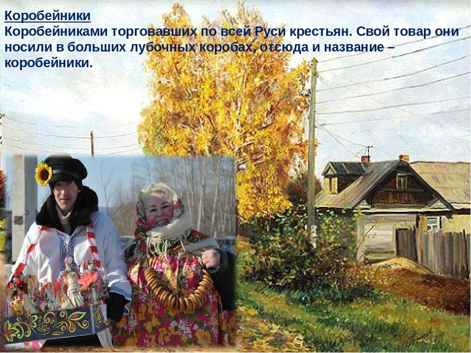 Коробейники Коробейниками торговавших по всей Руси крестьян. Свой товар они н...