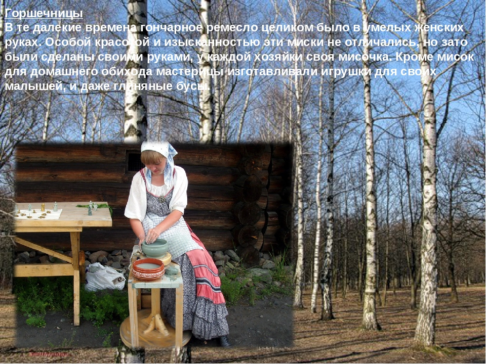 Горшечницы В те далекие времена гончарное ремесло целиком было в умелых женск...