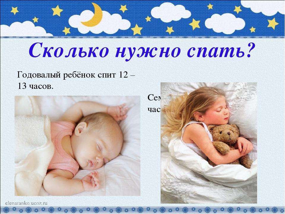 Как годовалый ребенок должен спать днем
