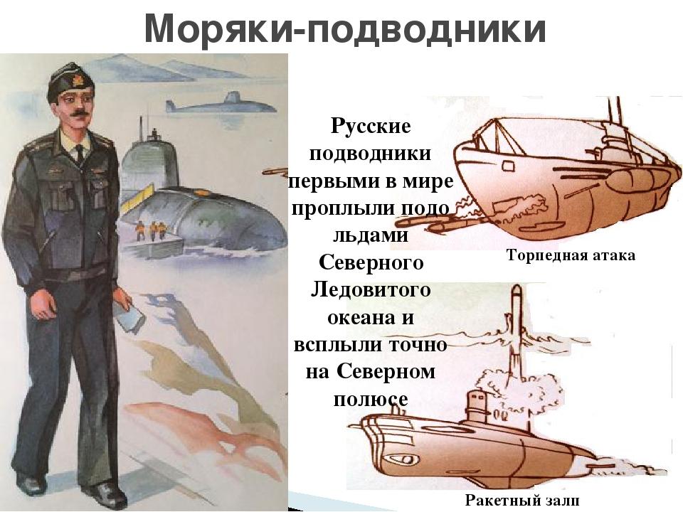 Дамы ретро, картинки моряк подводник для детей