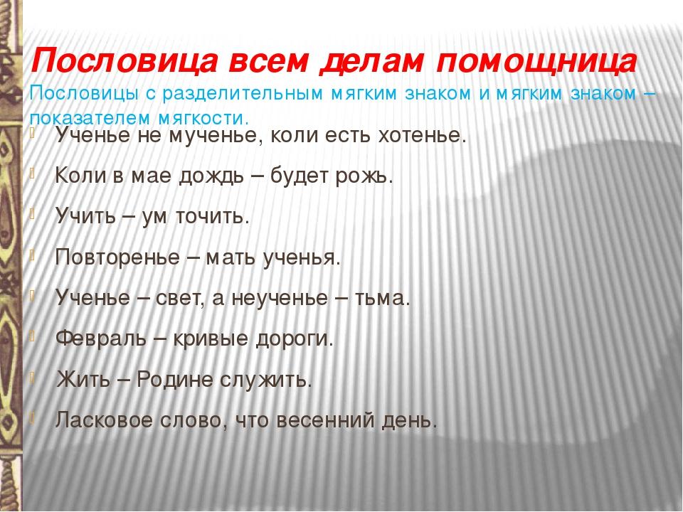 Пословицы или поговорки с разделительным ь 45