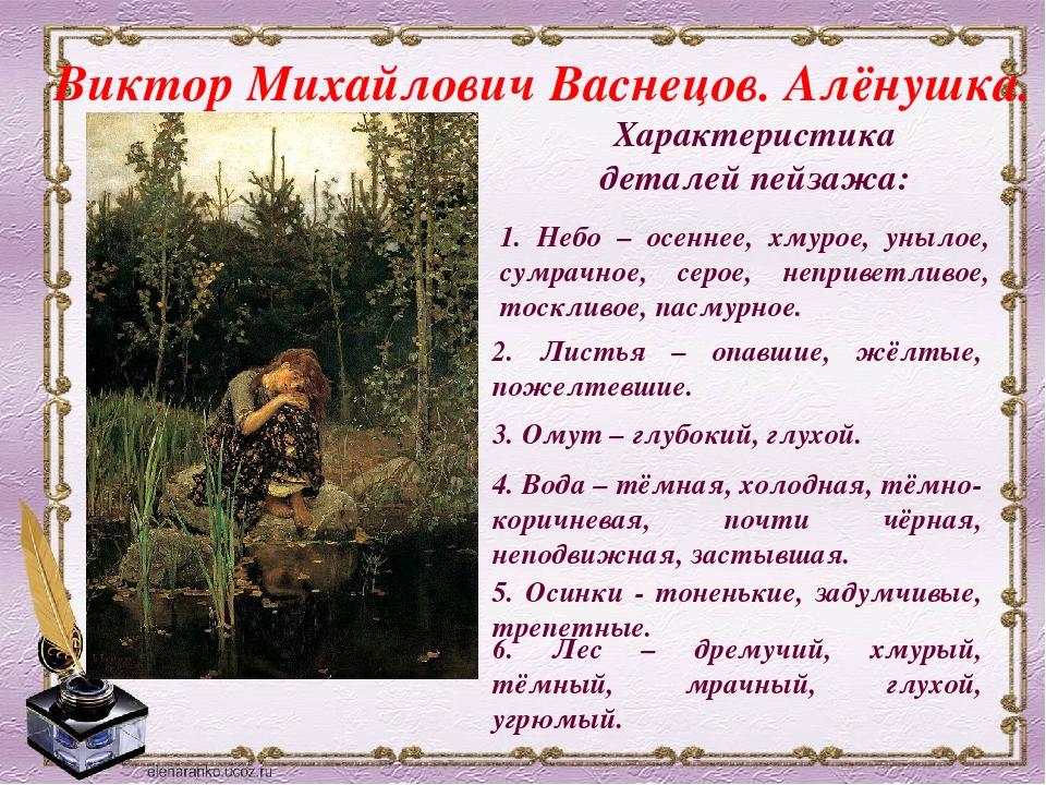 Картина васнецова аленушка описание картины